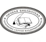 lichnaya-biblioteka