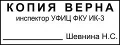 Kopiya-UFICZ